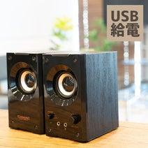 USB式アンプ内蔵でお手軽!サンコー『かんたんUSB接続「音が近くなるTVミニスピーカー」』