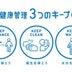「線毛輸送機能」の維持が健康のカギ!2020年冬、健康管理の新習慣は3つのキープ