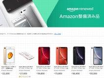 Amazonで中古のiPhoneを安く販売、「初代SE」が17,000円・「8」が33,800円など