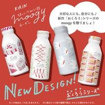 健康ブレンド麦茶「キリン 生姜とハーブのぬくもり麦茶 moogy」の2020年冬パッケージデザインが登場!