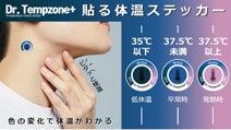 貼るだけで体温をモニタリングできる「Dr.Tempzone+(ドクターテンプゾーンプラス)」