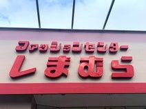 【しまむら】WEB限定!ディズニーの890円バニティが激カワ。