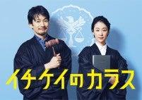 竹野内豊、11年ぶり月9主演でクセあり刑事裁判官に 共演は黒木華
