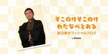 渡辺徹、家族全員で記念撮影をした結果「愉快な家族」「爆笑」の声