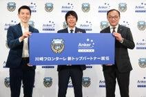 アンカー・ジャパンが川崎フロンターレとトップパートナー契約締結を発表 中村憲剛氏はAnker特別アンバサダーに就任