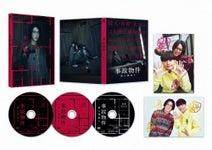 『事故物件 恐い間取り』BD&DVD宣伝で怪奇現象? 亀梨和也を襲った謎のノイズ動画[ホラー通信]