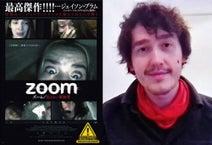 ロックダウン下で全編Zoomでホラー映画を製作したツワモノ。 『ズーム/見えない参加者』ロブ・サヴェッジ監督インタビュー[ホラー通信]
