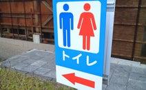災害時に大きな違いが!? 地震で水道が止まった時のトイレ問題に今すぐ備えたい