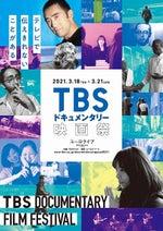 「TBSドキュメンタリー映画祭」3月18日開幕 ニュースのその後を追う珠玉の22作品