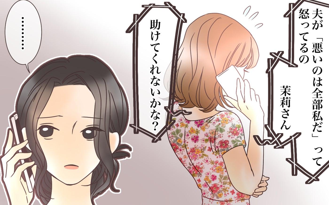 を 友 ママ 強要 オシャレ する