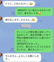 ココリコ・遠藤の妻、夫が何度も謝罪してきた出来事「かなり反省してるみたい」