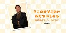 渡辺徹、妻・榊原郁恵とのLINEのやりとりに「いきなり増えた」