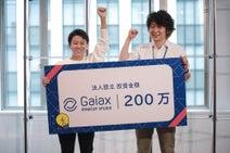 中学生起業家にガイアックスが200万円を「投資」 初の試み、事業化を支援