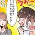 人気掲示板4コマ漫画~恋人や旦那さんとどこで出会いましたか?~