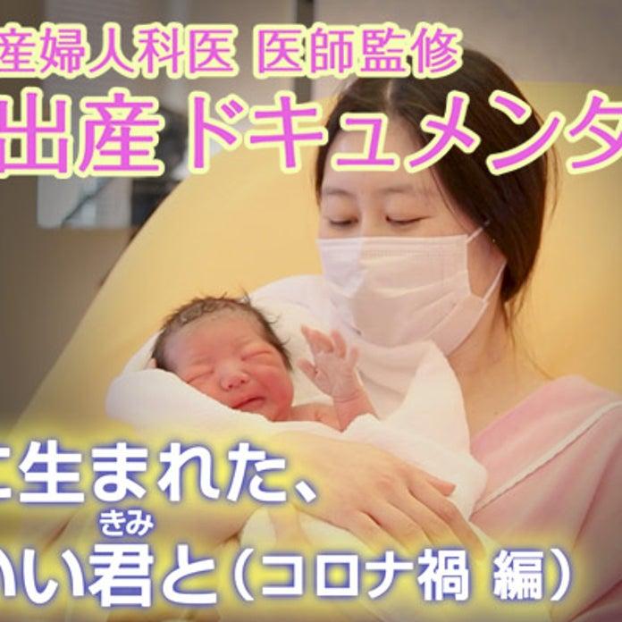新山 千春 出産