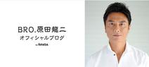 原田龍二、福山雅治からの結婚祝いに感激した出来事を回想「粋なご配慮と心意気」