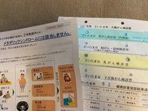 原田龍二の妻、夫が人間ドックを受けた結果「2度とやりたくない!!」