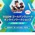 【GW2021】SOZOW、選べる小中学生向け無料オンラインWS