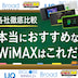 【全11社】WiMAXを徹底比較! おすすめプロバイダや選び方などもあわせて紹介します