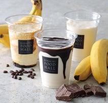 エスプレッソとチョコ、どっちにする?「キハチ」コーヒースタンドのバナナジュースに新フレーバー登場