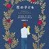 【今週はこれを読め! エンタメ編】父親になっていく青年の変化〜オウラヴスドッティル『花の子ども』