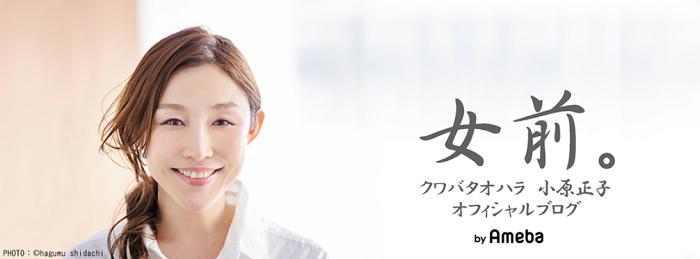 小原正子、自らが決めた自宅の間取りを自画自賛「魅力的」「最高です」の声