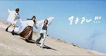 あゆみくりかまき、ラストシングル『サチアレ!!!』のMVが5日18時30分よりプレミア公開