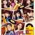 つばきファクトリー、タワレコ アイドル企画「NO MUSIC, NO IDOL?」に登場 ポスター等のプレゼント企画も