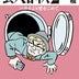 水道橋博士配信ライブ「アサヤンvol.4」開催! 新人発掘オーディションで7組が登場