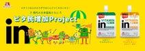 イライラは ビタミン不足が要因!?森永製菓、inゼリー「ビタ民増加 Project」をスタート