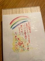 小川菜摘、渡辺徹&榊原郁恵夫婦から夫・浜田雅功へ届いた贈り物「大切に頂きます」