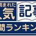 ジャンプ系乱舞! 週間人気記事ランキング(5月7日~13日)