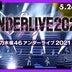 開催迫る『乃木坂46 アンダーライブ2021』を生配信!