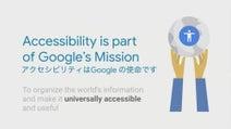 Googleがアクセシビリティへの取り組み「音検知通知」「アクションブロック」「ライブキャプション」を解説