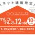 通販限定で「マルコとマルオの12日間」始まる!エポスカードで10%オフ!