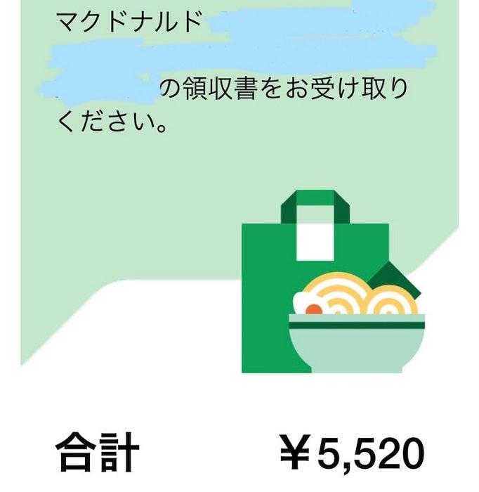 ギャルママ・日菜あこ、マックで1回5000円超えの注文「手が離れるとお金が掛かります」