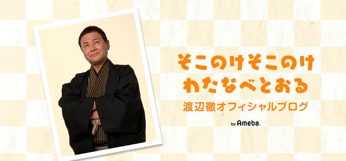 渡辺徹、妻・榊原郁恵とのやりとりに実感したこと「あー、家に帰ってきたんだなぁ」