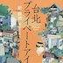 【今週はこれを読め! ミステリー編】台湾ミステリーの最高傑作『台北プライベートアイ』