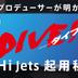ドラマホリック!『DIVE!!』プロデューサーが明かす HiHi Jets・井上、高橋、作間を起用した理由