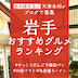 岩手県民が天津木村に教えた、どこよりもリアルな「岩手のおすすめグルメ」ランキングTOP5