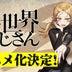 新感覚異世界コメディ「異世界おじさん」がTVアニメ化決定!