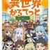 TVアニメ「異世界かるてっと」「異世界かるてっと 2」が7月より再放送決定!