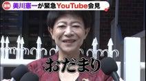 美川憲一、YouTubeで「美川憲一のおだまりチャンネル」を開設 「10代の方達は美川のこと知ってるかしら?」