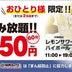 東京都のまん延防止措置に従った「飲み放題」プラン!?焼肉ライクが「まん延防止60分550円飲み放題」を店舗限定で開始