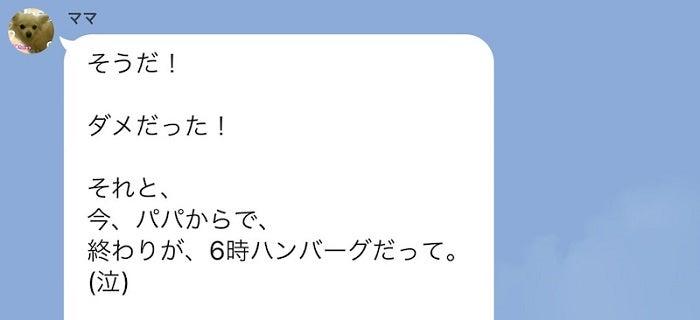 高橋真麻、笑ってしまう母親からのLINEを公開「何を言っているのか分からない」