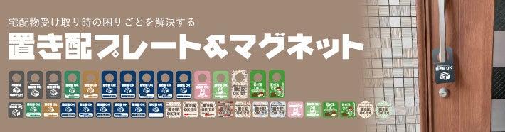食品「置き配OK」標示プレート 置き紙不用も配達員に伝達可能