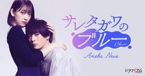 注目の不倫ドラマ『サレタガワのブルー』犬飼貴丈と堀未央奈のラブラブデート写真