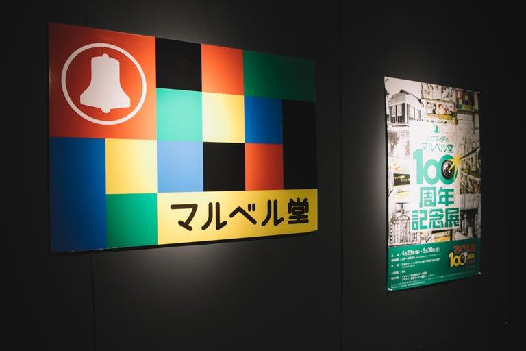 【レポート&インタビュー】浅草に写真スタジオを構えて1世紀! マルベル堂の100周年記念展の記録