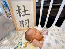 エハラマサヒロの妻、第5子男児の名前を発表「素敵」「可愛い」の声