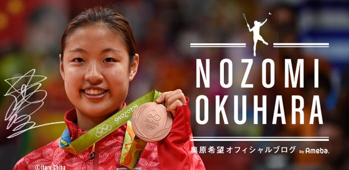 奥原希望、無観客開催の『東京オリンピック』前に心境を吐露「ここ約2ヶ月はとてつもなく苦しく」